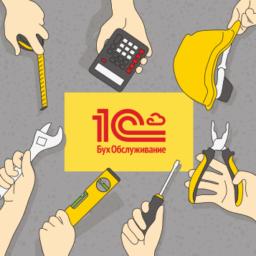Автоматизация учета при оказании услуг по ремонту квартир