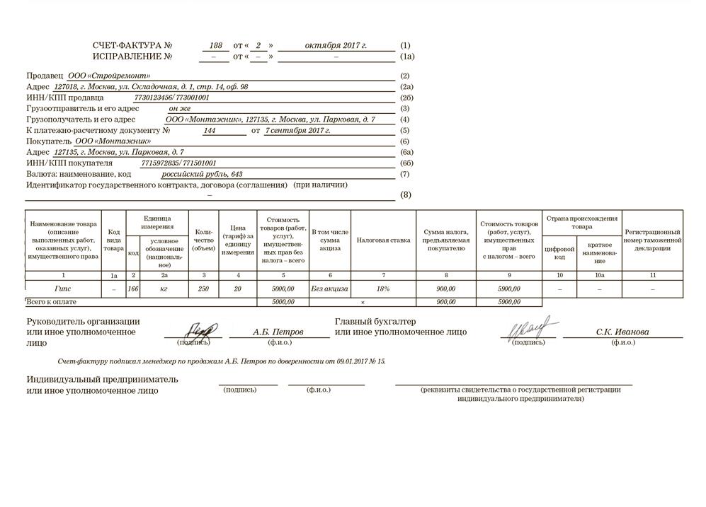 применения меняется форма счета-фактуры 2017 гамма