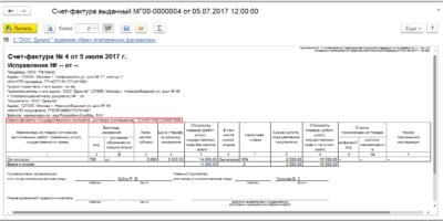 Форма счета-фактуры с 01 июля 2017 года