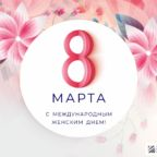 Otkrytka_08-03-2019