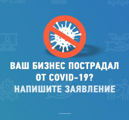 Profilaktika_Covid-19