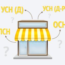 Налогообложение интернет-магазина. Часть 1