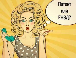 Вид налогообложения ЕНВД или патент