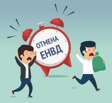blog_otmena_envd_00