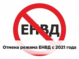 news_envd_2021
