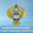 news_rosstat